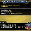 level.1150【悪魔系15%UP】第153回闘技場ランキングバトル初日