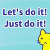 よく見る英語フレーズ「Let's do it!」と「Just do it!」の意味と違い