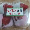 『いちご大福(つぶ餡・こし餡)』(口福堂)を食べました