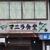 新松田駅にいまだに残る 思い出のマニラ食堂(松田町)