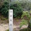 芸藩通志での厳島古戦場