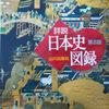 日本史好きの長男に「諸説 日本史図録」を購入!長男以外も食い付き読んでいます!