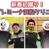 新春初蹴り!アグレミーナ浜松クリニック×2