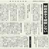 経済同好会新聞 第113号「財政赤字で破綻しない」