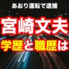常磐道あおり運転:宮崎文夫の学歴、職歴は?天王寺高校、関西学院大学!?