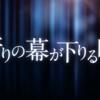 【映画・ネタバレ有】祈りの幕が下りる時を観た感想とレビュー-東野圭吾による「新参者」シリーズの完結編-