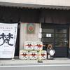 福井酒ツアーその①「梵」醸造元の加藤吉平商店さんへ
