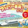 ファミリー新幹線は子連れ移動の味方!メリットとデメリットを検証!