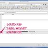 Jersey Test Framework を使って WebAPI の単体テストを書いてみる