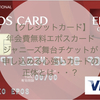 【クレジットカード】年会費無料エポスカードでジャニーズの人気舞台チケットを獲得!