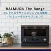 【インテリア家電】バルミューダのオーブンレンジを選んだ理由。
