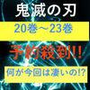 鬼滅の刃の最新刊★予約開始!! しかも、、同梱版が熱い...!?