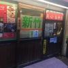 台湾客家料理 新竹:御徒町