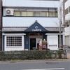 三鷹「ニンカフェ(NING'S COFFEE)」〜自家焙煎珈琲と喫茶のお店〜