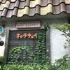鎌倉小町通り キャラウェイ
