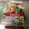 ファミマの糖質制限メニュー「おダシとたまごのとろーり豆腐」
