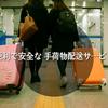 手荷物配送サービス利用者に空港鉄道チケットもれなく贈呈!