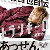 (あっせんなよ)トランキーロ内藤哲也自伝 EPISODIO 1 新日本プロレスブックス、売り切れ注意、楽天通販でまだ入手できるのは?