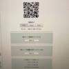 Wi-Fi QRコードを作成してアクセスポイントに接続してみた