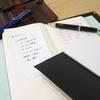 【文具活用術】考えをきちんとまとめるために、メモを書いてノートや資料に貼り付ける