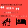 福岡の高校の悪しき風習「朝課外」の必要性とは?高校時代に感じたデメリットとメリット!