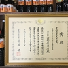 全国醤油品評会