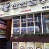 24時間営業の「神仙ソルロンタン」で朝ごはん。@Seoul