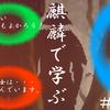 麒麟で学ぶ#11 「麒麟がくる」第11話は将軍・足利義輝をお守りしたくなる回