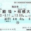 あさぎり特急券@御殿場駅