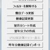 「マクロ家計簿77version 1.29e」 にバージョンアップした
