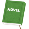 スティーブン・キング 『書くことについて』 セクシーな言い回しの多い創作指南書
