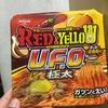 日清食品 日清焼そばU.F.O.極太 RED & YELLOW 食べてみました