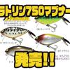 【ガウラクラフト】独特な形のプラグ「ラトリン750マブナー」発売!