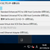 VDIのテンプレートに必ず入れて欲しい設定(Windows)ー続