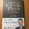 これからのリーダーに贈る17の言葉 佐々木常夫 WAVE出版