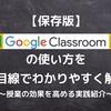 【保存版】Google Classroomの使い方を教員目線でわかりやすく解説!〜授業の効果を高める実践紹介〜