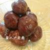 今年も栗の季節がやってきた!!(*^▽^)/★*☆♪  モンブラン風ロールケーキ♪♪