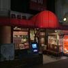 ハンバーグの名店