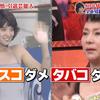 横須賀昌美の写真流出【画像】と矢口真里へのバッシング