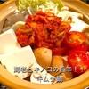 海老とキノコの旨辛!キムチ鍋 〜〆は海老出汁リゾット〜
