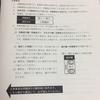 情報処理安全確保支援士(SC)平成31年度 春期 午後Ⅰ 問1 解答例(2019年4月21日実施)