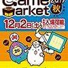 【ニュース】シュピール'17が終わったので、お次はゲームマーケット2017秋!今年の開催情報と年末までの悩みあれこれ。悩み大杉。