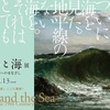 『クールベと海・展(at パナソニック汐留美術館)』観賞