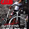 BiCYCLE CLUBもKindleで