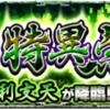 【モンスト】木の超絶クエスト!摩利支天を攻略!