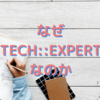 TECH::EXPERTが一番オススメなプログラミングスクールである理由