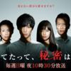 【随時追記】『愛してたって、秘密はある。』福士蒼汰主演、日本テレビ