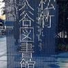 またまた松竹大谷図書館で50年前の吉田輝雄を追っかける