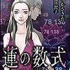 【電子書籍】『蓮の数式(1)』つかさき有/遠田潤子(ぶんか社)