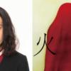 【悲惨】NHK放送ドラマ『火花』爆死の3つの理由〜又吉直樹の芥川受賞作品ドラマ化